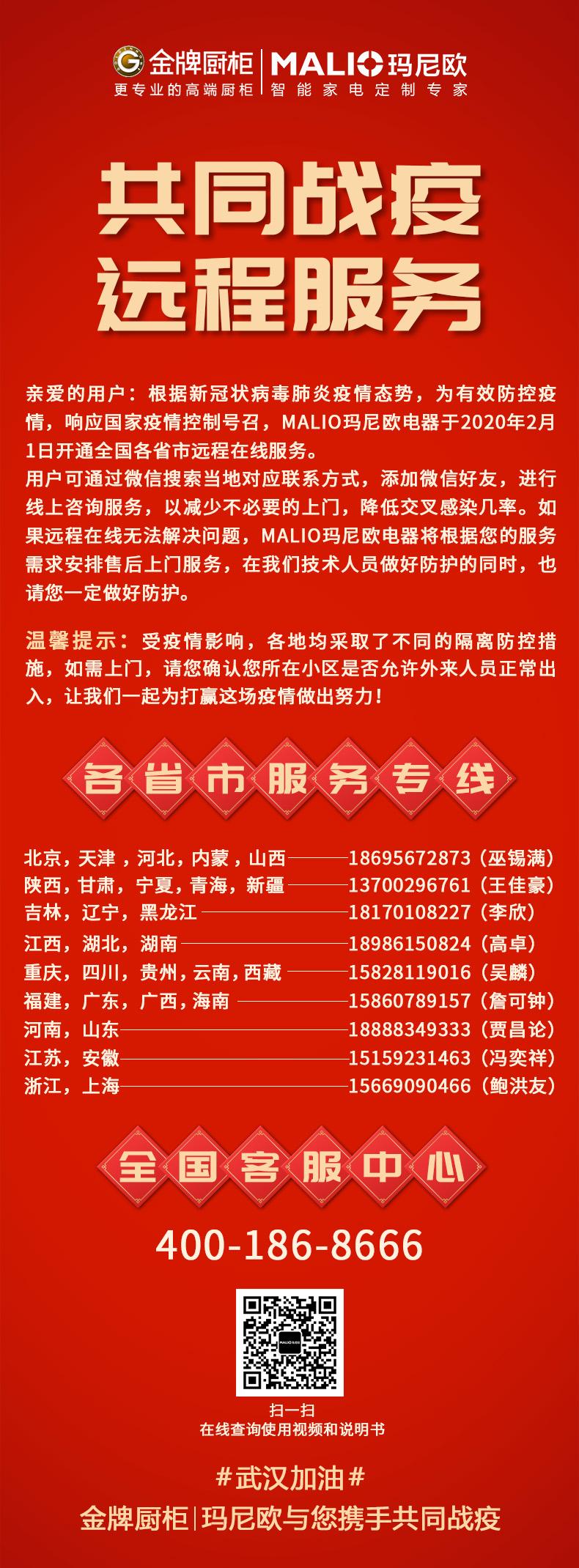 微信图片_20200205170735.jpg